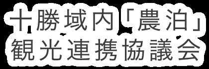十勝域内「農・泊」観光連携協議会